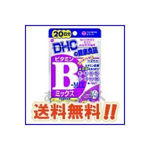 DHC サプリメント ビタミンBミックス 20日分 メール便(ネコポス)送料無料|atbijin