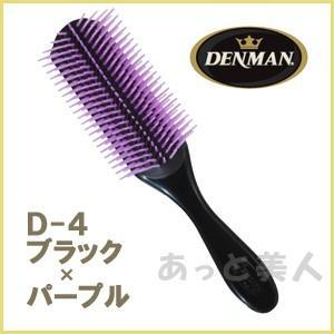 デンマンブラシ D4 ライトシリーズ ブラック×パープル DENMAN|atbijin