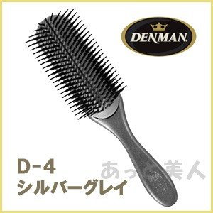 デンマンブラシ D4 ライトシリーズ シルバーグレー DENMAN|atbijin