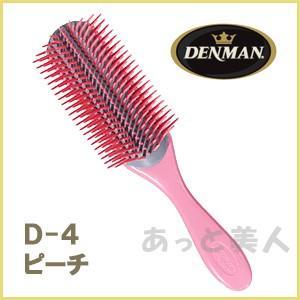 デンマンブラシ D4 ライトシリーズ ピーチ DENMAN|atbijin