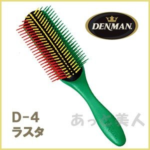 デンマンブラシ D4 ライトシリーズ ラスタ DENMAN|atbijin