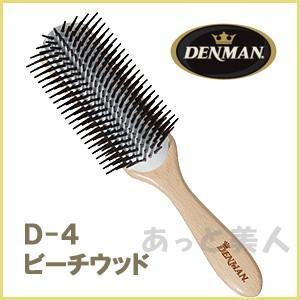 デンマンブラシ D4 ライトシリーズ ビーチウッド DENMAN|atbijin