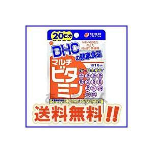 DHC サプリメント マルチビタミン 20日分 メール便(ネコポス)送料無料|atbijin
