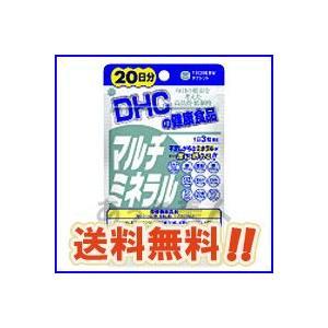 DHC サプリメント マルチミネラル 20日分 メール便(ネコポス)送料無料|atbijin