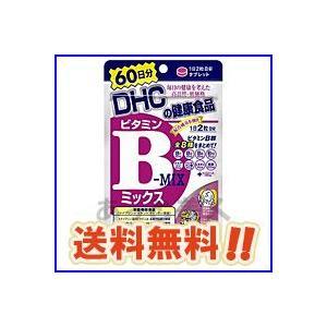 DHC サプリメント ビタミンBミックス 60日分 メール便(ネコポス)送料無料|atbijin