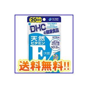 DHC サプリメント 天然ビタミンE (大豆) 20日分 メール便(ネコポス)送料無料|atbijin