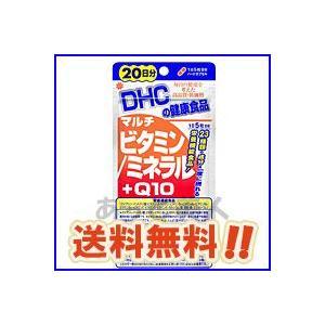 DHC サプリメント マルチビタミン / ミネラル + Q10 20日分 メール便(ネコポス)送料無料 atbijin