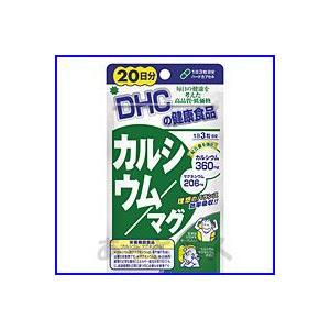 DHC サプリメント カルシウム / マグ(ハードカプセル) 20日分|atbijin