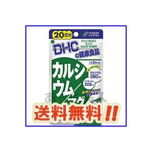 DHC サプリメント カルシウム / マグ(ハードカプセル) 20日分 メール便(ネコポス)送料無料|atbijin
