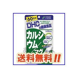 DHC サプリメント カルシウム / マグ(ハードカプセル) 60日分 メール便(ネコポス)送料無料|atbijin