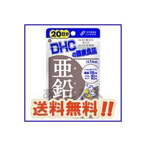 DHC サプリメント 亜鉛 20日分 メール便(ネコポス)送料無料|atbijin