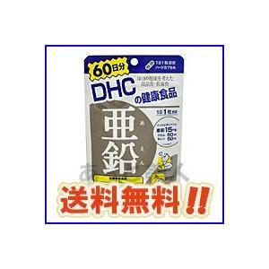 DHC サプリメント 亜鉛 60日分 メール便送料無料