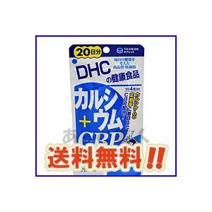 DHC サプリメント カルシウム + CBP 20日分 メール便(ネコポス)送料無料 atbijin