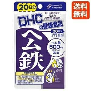 DHC サプリメント ヘム鉄 20日分 メール便(ネコポス)送料無料 atbijin