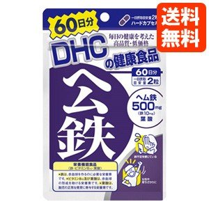 DHC サプリメント ヘム鉄 60日分 メール便(ネコポス)送料無料|atbijin