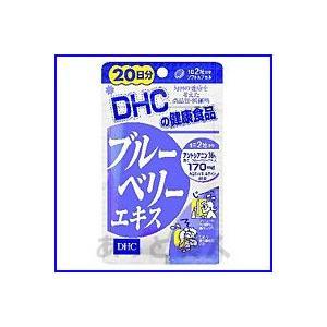 DHC サプリメント ブルーベリーエキス 20日分|atbijin