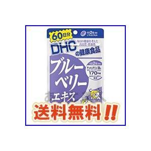 DHC サプリメント ブルーベリーエキス 60日分 メール便(ネコポス)送料無料 atbijin