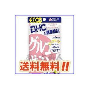 DHC サプリメント グルコサミン 20日分 メール便(ネコポス)送料無料 atbijin