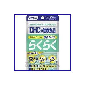 DHC サプリメント らくらく 20日分 グルコサミン コンドロイチン コラーゲン|atbijin