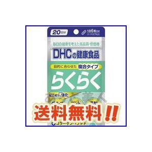 DHC サプリメント らくらく 20日分 グルコサミン コンドロイチン コラーゲン メール便(ネコポス)送料無料 atbijin