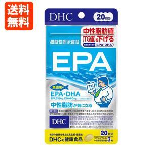 DHC サプリメント EPA 20日分 メール便(ネコポス)送料無料 atbijin