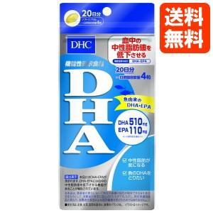DHC サプリメント DHA 20日分 メール便(ネコポス)送料無料 atbijin
