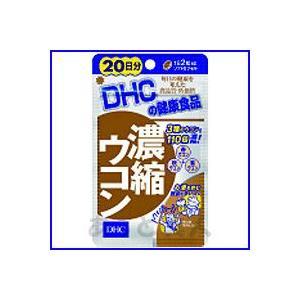 DHC サプリメント 濃縮ウコン 20日分|atbijin