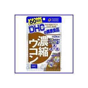 DHC サプリメント 濃縮ウコン 60日分 atbijin