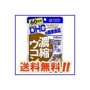 DHC サプリメント 濃縮ウコン 60日分 メール便(ネコポス)送料無料 atbijin