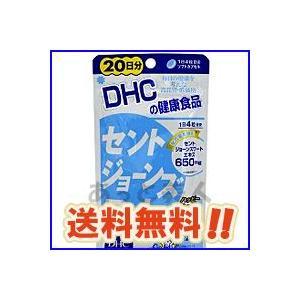 DHC サプリメント セントジョーンズワート 20日分 メール便(ネコポス)送料無料|atbijin