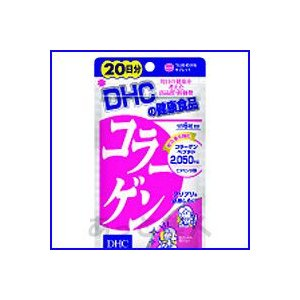 DHC サプリメント コラーゲン 20日分|atbijin
