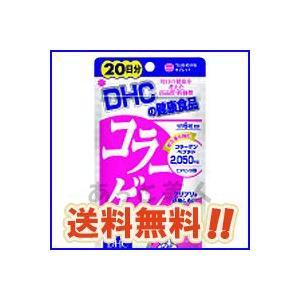 DHC サプリメント コラーゲン 20日分 メール便(ネコポス)送料無料 atbijin
