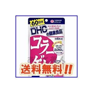 DHC サプリメント コラーゲン 60日分 メール便(ネコポス)送料無料 atbijin