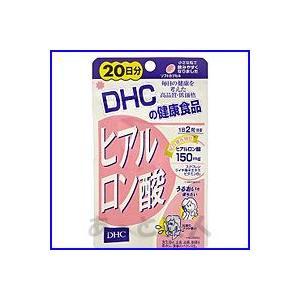 DHC サプリメント ヒアルロン酸 20日分 atbijin
