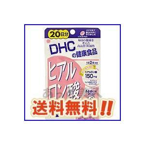 DHC サプリメント ヒアルロン酸 20日分 メール便(ネコポス)送料無料 atbijin