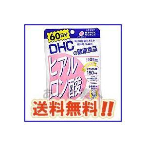 DHC サプリメント ヒアルロン酸 60日分 メール便(ネコポス)送料無料 atbijin