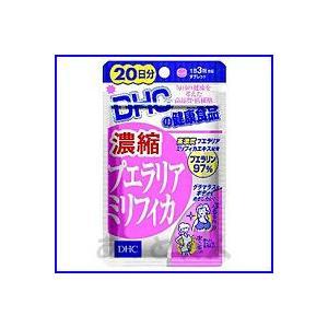 DHC サプリメント 濃縮プエラリアミリフィカ 20日分|atbijin