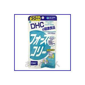 DHC サプリメント フォースコリー 20日分