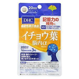 DHC サプリメント イチョウ葉 脳内α(アルファ) 20日分|atbijin