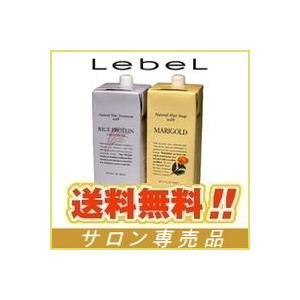 ルベル ナチュラルヘアソープ ウィズ マリーゴールド 1600ml + ライスプロテイン 詰め替えセット まとめ買い|atbijin