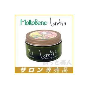 モルトベーネ ロレッタ loretta メイクアップワックス 2.5 65g|atbijin