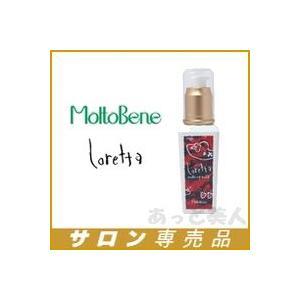 モルトベーネ ロレッタ loretta メイクアップミルク グラマラス100ml|atbijin