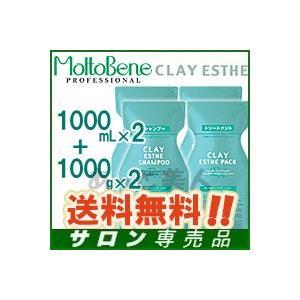 モルトベーネ クレイエステ シャンプー EX 1000ml × 2本 + パックEX 1000g × 2本 詰め替え セット レビュー記入でおまけ付き|atbijin