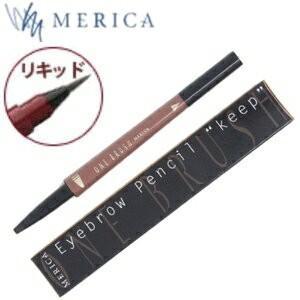 (付け替え用)メリカ ワンブラッシュ アイブロウペンシルN キープ 2WAY用 筆リキッド (交換用 筆ペン部分のみ) グレーブラウン 0.3ml atbijin