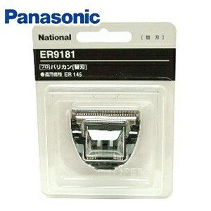 パナソニック プロ バリカン用 替刃 ER9181 (ER145 対応) プロ用|atbijin
