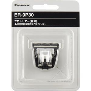パナソニック プロ バリカン用 替刃 ER-9P30 (ER-PA10-S 用替え刃)  メール便(ネコポス)送料無料|atbijin