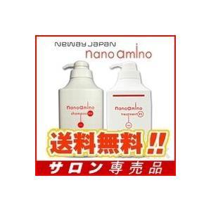 ニューウェイジャパン ナノアミノ 選べる シャンプー&トリートメント 1000ml ポンプ セット (RM/RS)|atbijin