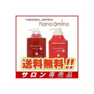 ニューウェイジャパン ナノアミノ シャンプー DR 1000ml & トリートメント DR 1000g ポンプ セット (ハリコシタイプ)|atbijin