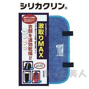 シリカクリン 激取りMAX 衣類用 部屋干しのニオイ消臭シート|atbijin