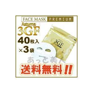 アスターナ 3GF フェイスマスク プレミアム 120枚入(40枚入×3袋) 日本製 atbijin